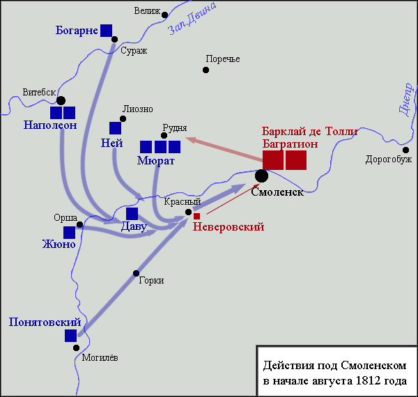 Смоленского сражения