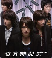 Обложка сингла «Somebody To Love» (группы Tohoshinki,2005)
