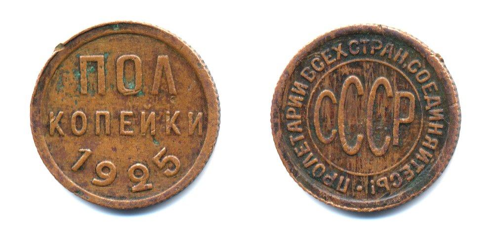 Интересное о монетах ссср мусихин нумизмат