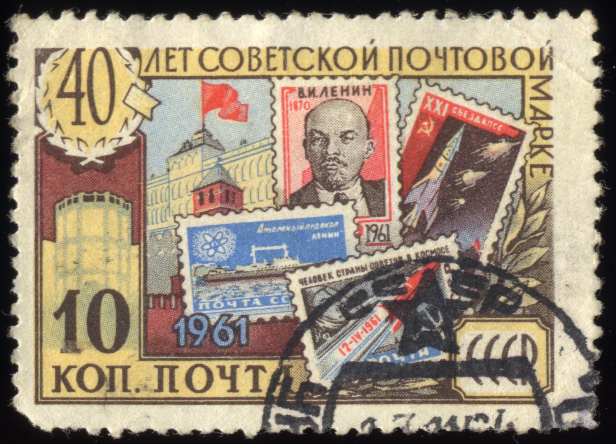 Марка почта ссср 1961 цена лопаты фискарс отзывы