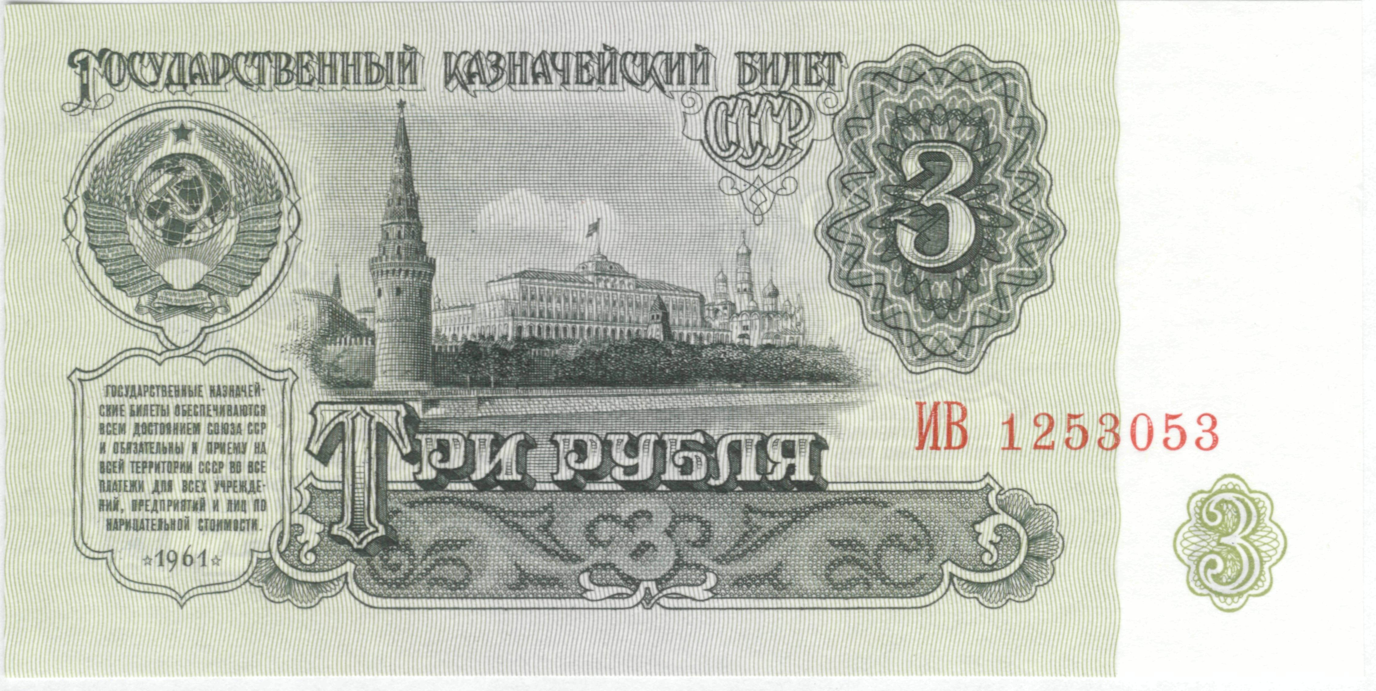 Три рубля ссср беларусь 101