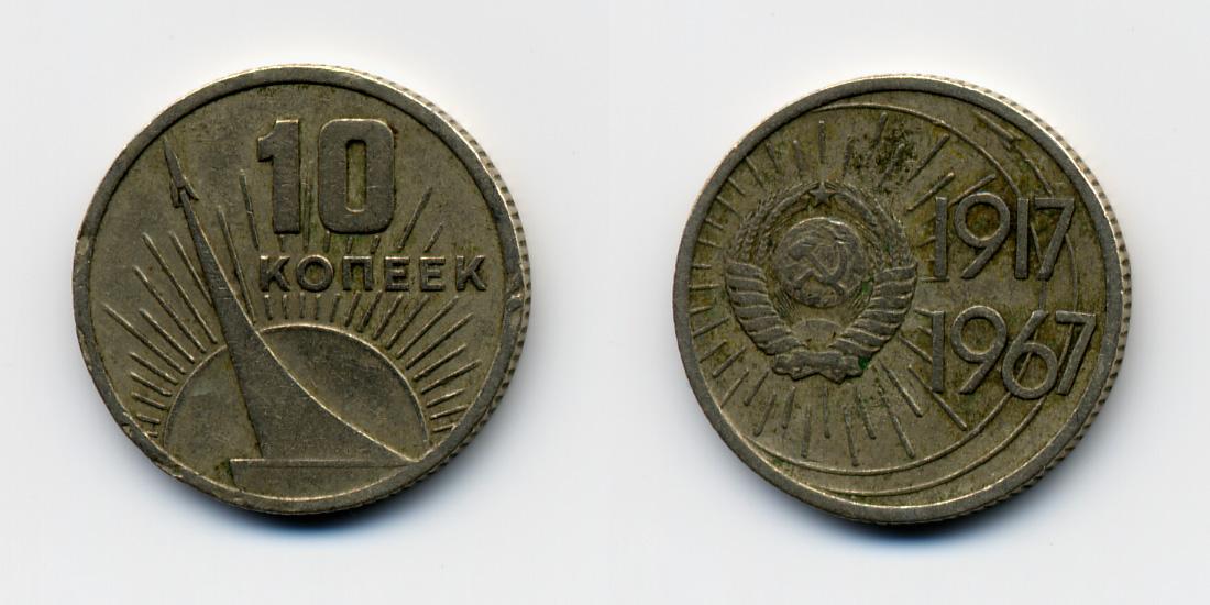 Перечень памятных монет ссср коллекционирование монет новосибирск