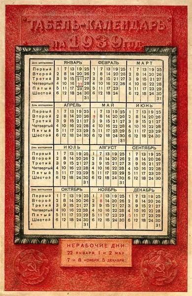 http://dic.academic.ru/pictures/wiki/files/83/Soviet_kalendar_1939.jpg