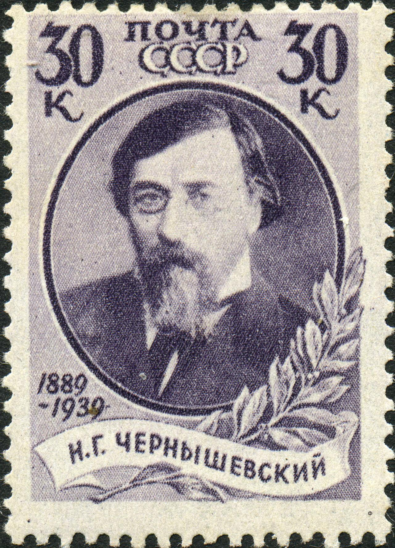 LibruКлассика Чернышевский Николай Гаврилович Н Г