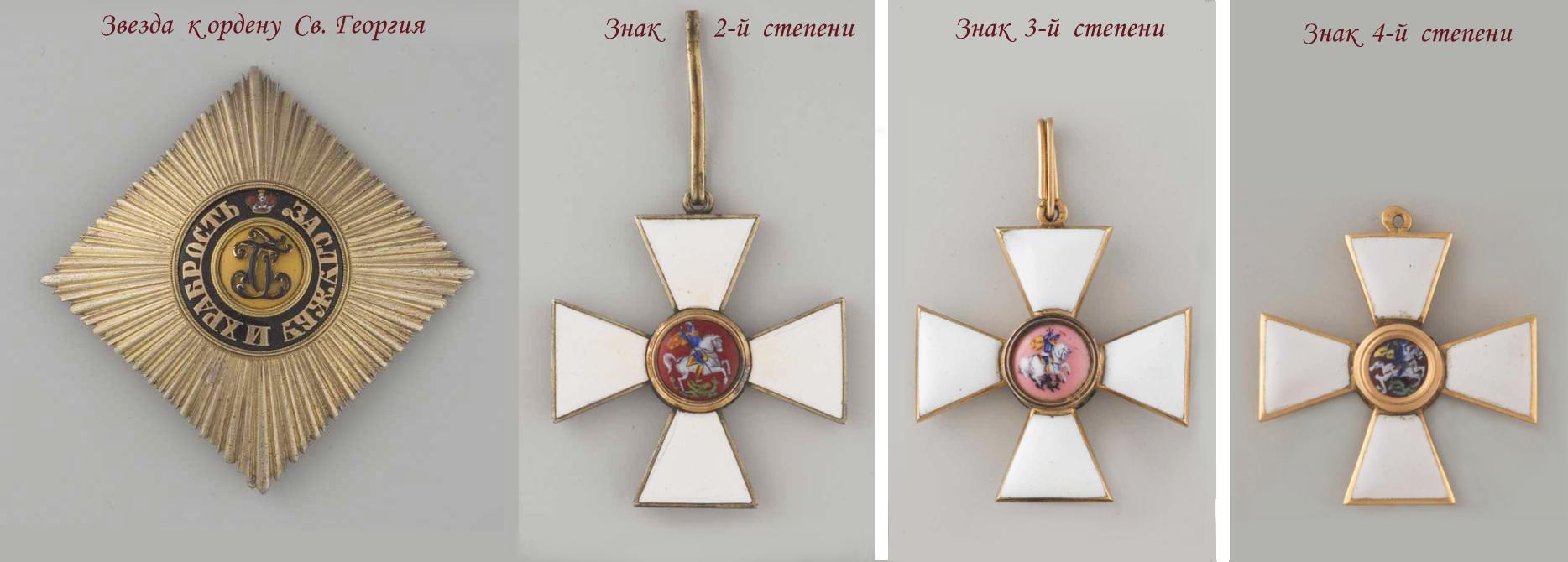 Орден святого георгия солнце и луна