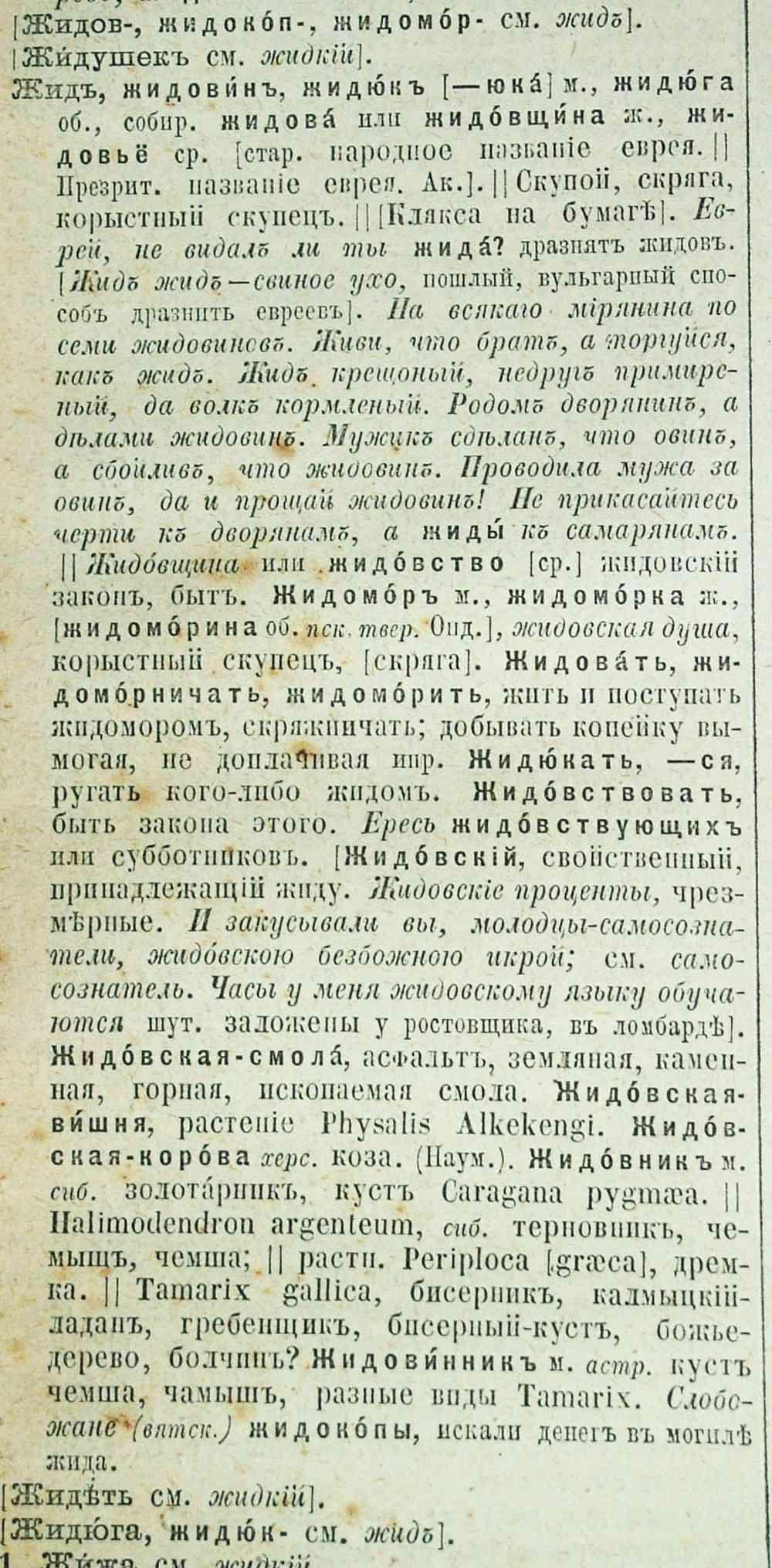 blyad-tolkoviy-slovar