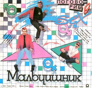 Мальчишник поговорим о сексе cd 1996