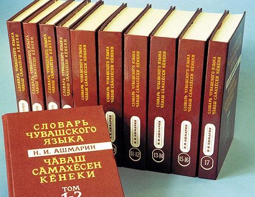 Словарь Чувашского На Русский