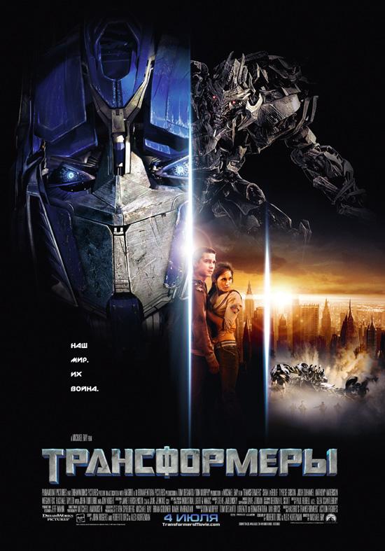 Трансформеры (фильм) — Википедия