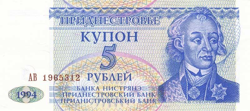 Курс валют в пмр