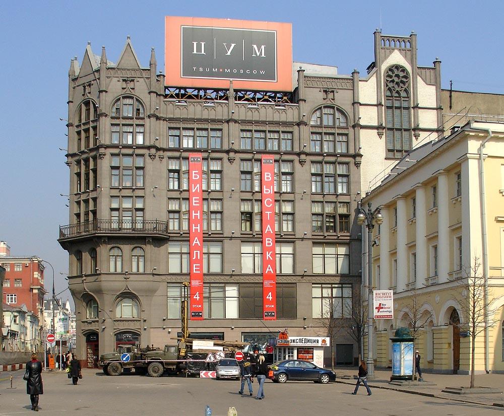 c2fe28a88e1c Tsum Building by Roman Klein.jpg