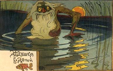 Водяной с открытки (рисунок ...: dic.academic.ru/dic.nsf/ruwiki/352
