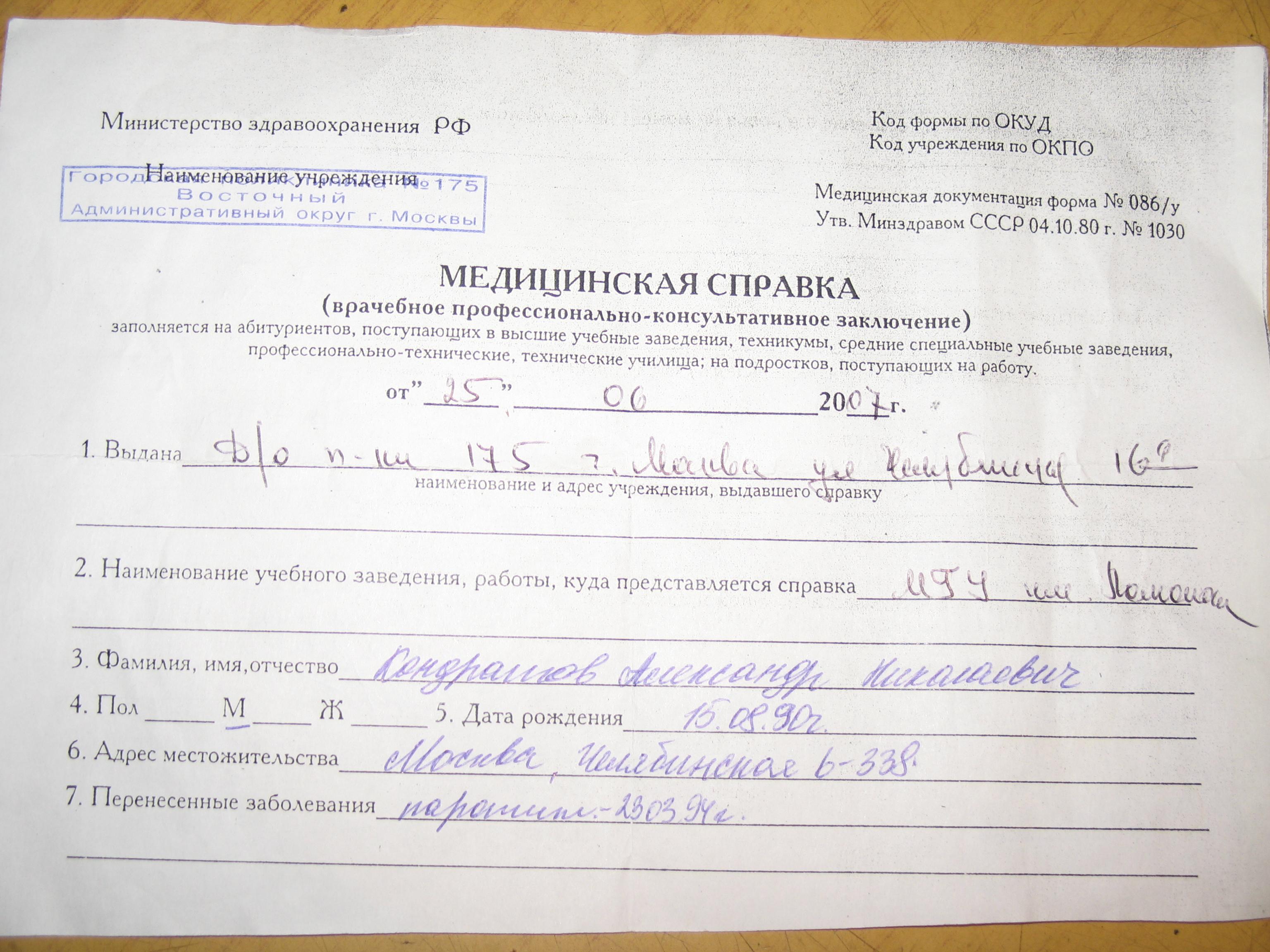 Справка формы 086/у что это Справка о беременности Пушкинская