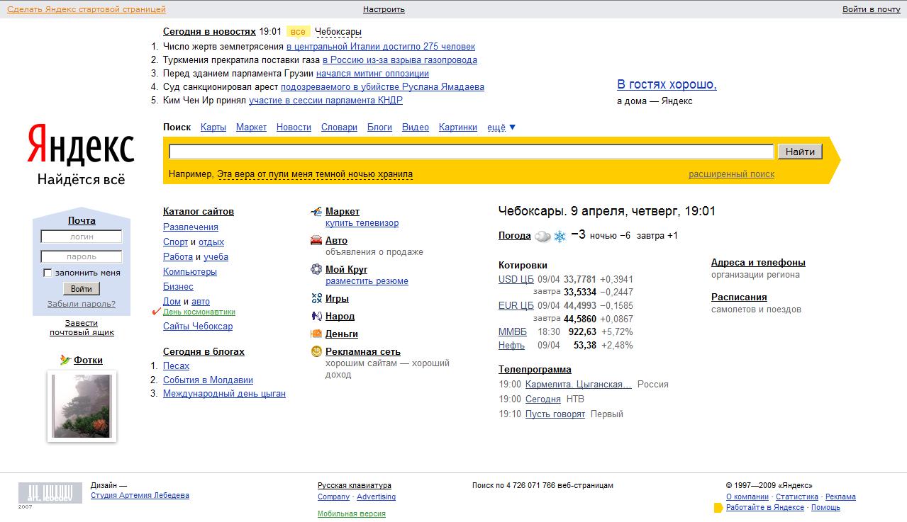 Yandex почта вход вконтакт - 62