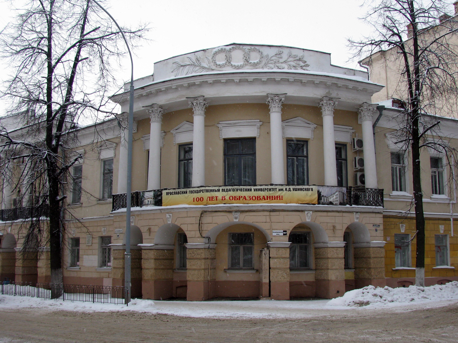 Yaroslavl state pedagogical university named after k d ushinsky 1