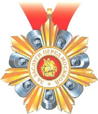 знаком отличия за заслуги перед москвой